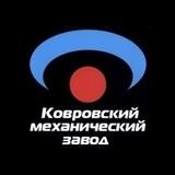 Логотип Ковровский механический завод