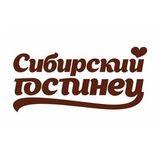 Логотип Сибирский гостинец