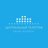 Логотип Центральный телеграф